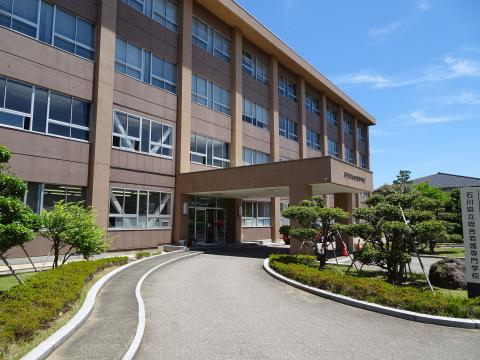 石川県立総合看護専門学校