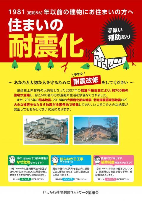 石川県/石川県住宅耐震化促進事業