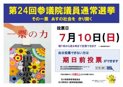 石川県/第24回参議院議員通常選...