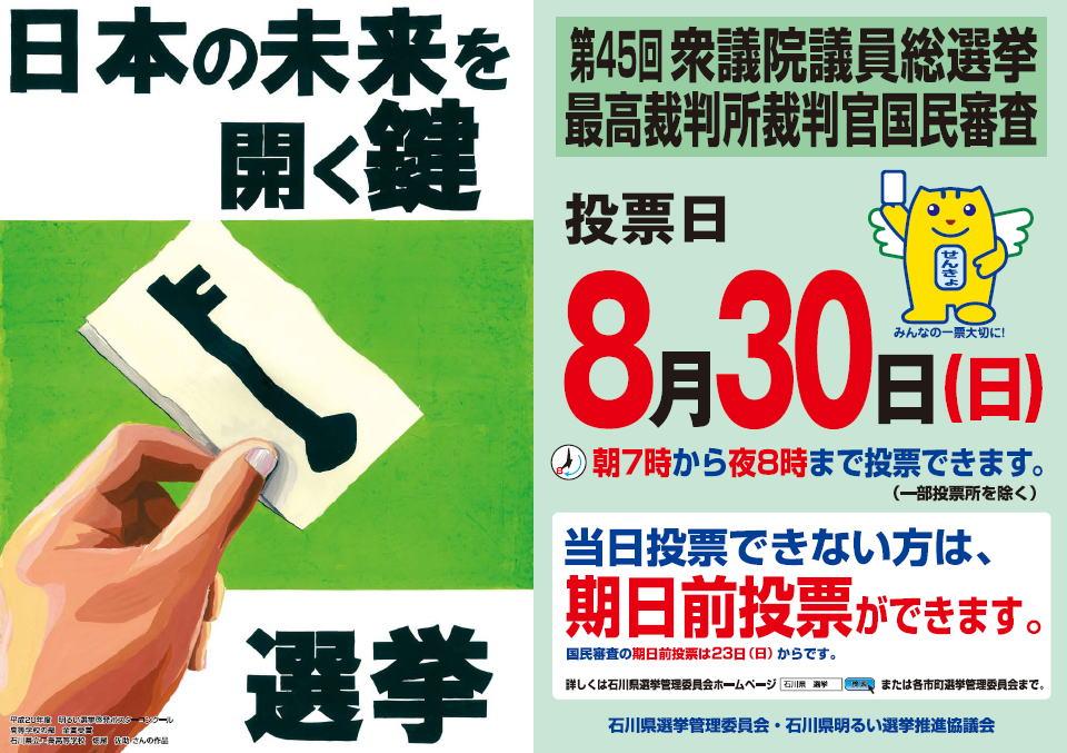 石川県/第45回衆議院議員総選挙・最高裁判所裁判官国民審査について