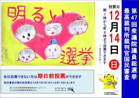 石川県/第47回衆議院議員総選挙等 期日前投票について