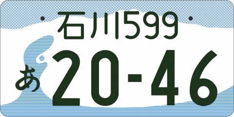 石川ナンバー図柄入りナンバープレート(フルカラー)