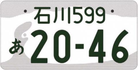 石川ナンバー図柄入りナンバープレート(モノトーン)